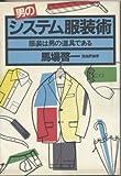 男のシステム服装術―服装は男の道具である