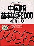 中国語基本単語2000―聴いて,話すための (<CD+テキスト>)