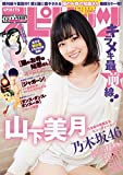 週刊ビッグコミックスピリッツ 2017年12号(2017年2月20日発売) [雑誌]