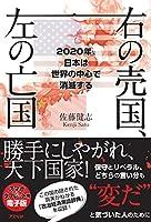 佐藤 健志 (著)(3)新品: ¥ 1,620ポイント:49pt (3%)6点の新品/中古品を見る:¥ 1,620より