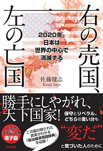 右の売国、左の亡国:2020年、日本は世界の中心で消滅する -
