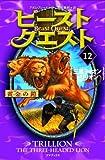 ビースト・クエスト〈12〉三頭ライオントリリオン (黄金の鎧)