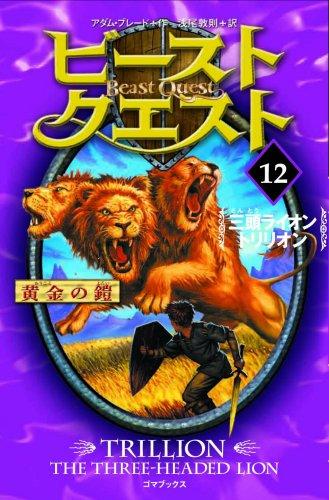 ビースト・クエスト〈12〉三頭ライオントリリオン (黄金の鎧)の詳細を見る