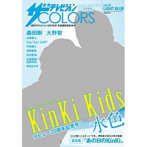 ザテレビジョンCOLORS vol.31 LIGHT BLUE