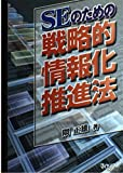 SEのための戦略的情報化推進法 (マイガイアの本)