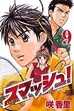 スマッシュ!(9) (講談社コミックス)