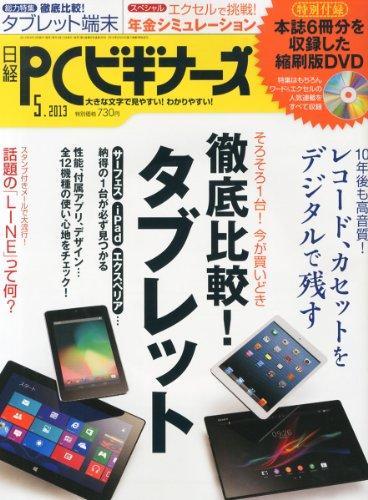 日経 PC (ピーシー) ビギナーズ 2013年 05月号の詳細を見る