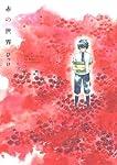 赤の世界 (KCx)
