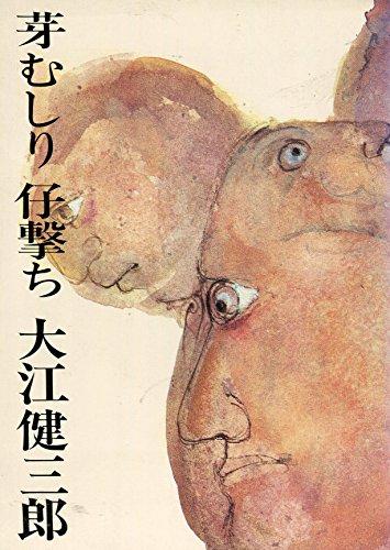 芽むしり仔撃ち (1965年) (新潮文庫)の詳細を見る
