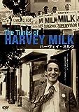 ハーヴェイ・ミルク[DVD]