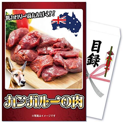 二次会 景品 単品 カンガルー 食用 肉 おもしろ ジョーク インパクト 驚く 衝撃 健康 ヘルシー 目録 A4パネル付
