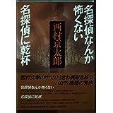 西村京太郎長編推理選集 (第4巻) 名探偵なんか怖くない.名探偵に乾杯