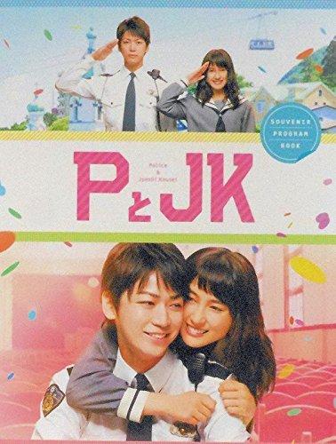 【チラシ2種付映画パンフレット】 『PとJK』 出演:亀梨和也.土屋太鳳.大政絢