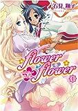 flower flower / 石見 翔子 のシリーズ情報を見る