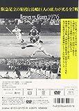 熱闘!日本シリーズ 1976 阪急-巨人 [DVD] 画像