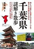 千葉県謎解き散歩 (新人物文庫)