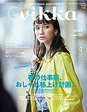 vikka(ヴィカ) 2017年4月号 (vol.30 FUDGE ファッジ 増刊)