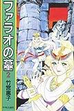 ファラオの墓 (2) (Chuko・comics)
