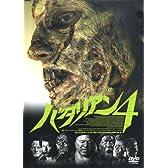 バタリアン4 [DVD]