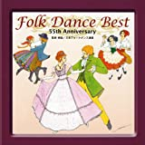 フォークダンス・ベスト~日本フォークダンス連盟55周年記念~を試聴する