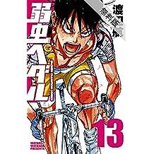 弱虫ペダル 13【期間限定 無料お試し版】 (少年チャンピオン・コミックス)
