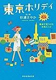 東京ホリデイ――散歩で見つけたお気に入り (祥伝社黄金文庫)