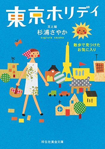 Amazon.co.jp: 東京ホリデイ――...
