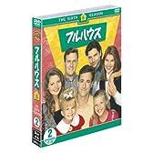 フルハウス〈シックス〉セット2 [DVD]