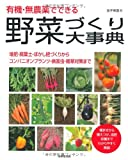 有機・無農薬でできる野菜づくり大事典