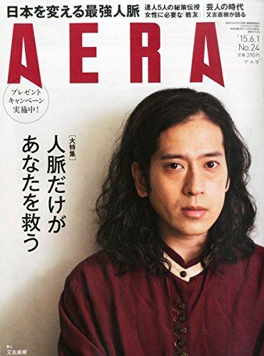 AERA 2015年 6/1 号 [雑誌]の詳細を見る
