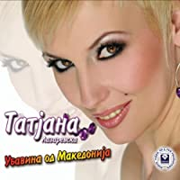 Ubavina Od Makedonija (Beauty from Macedonia)