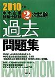 中小企業診断士試験2次試験過去問題集〈2010年版〉