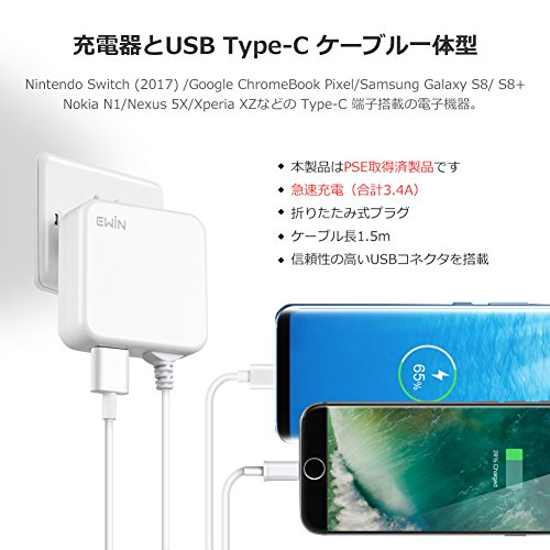 Ewin『Type-Cケーブル一体型USB充電器』