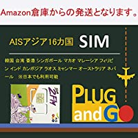 Amazon.co.jp が発送します/AISアジア20カ国周遊プリペイドSIM カード4GB 8日間 4G・3Gデータ通信使い放題/日本、韓国、中国、台湾、香港、マカオ、シンガポール、ベトナム、オーストラリア、フィリピン、ネパール、マレーシア、インド、ラオス、カンボジア、ミャンマー、カタール、インドネシア、スリランカ、ブルネイ※日本でも利用可能