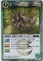 バトルスピリッツ/第14弾/Rレア/霊樹の守り神ブランボアー