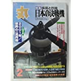 丸 MARU 2 疾風と烈風 日本の決戦機 2001年2月1日発行