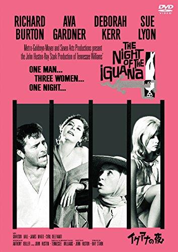 イグアナの夜 [DVD]の詳細を見る