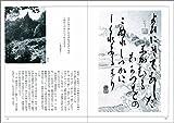 会津八一とゆかりの地―歌と書の世界 画像