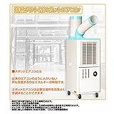山善(YAMAZEN) 排熱ダクト付スポットエアコン(据付工事不要) YS-402D