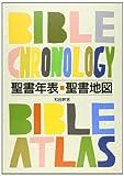 聖書年表・聖書地図 画像