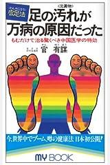 足の汚れ(沈澱物)が万病の原因だった―足心道秘術 (マイ・ブック) 新書