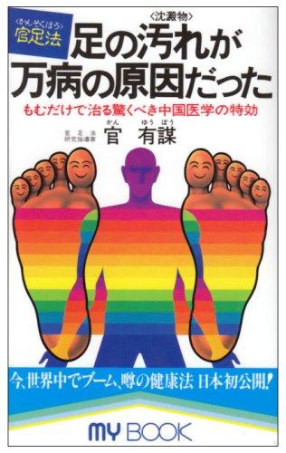 足の汚れ(沈澱物)が万病の原因だった―足心道秘術 (マイ・ブック)