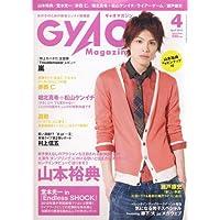 GyaO Magazine (ギャオマガジン) 2010年 04月号 [雑誌]