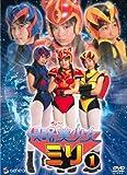 侵略ちょ~美少女ミリ 1[DVD]