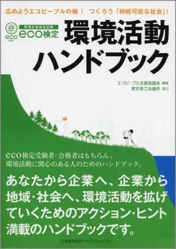 eco検定環境活動ハンドブック