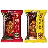 アマノフーズ フリーズドライ 通信販売 限定 商品 畑のカレー 2種類 10食 セット ( 野菜 と 鶏肉 の カレー ・ ひきわり 豆 と トマト の カレー )