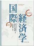 クルーグマン国際経済学 (経済学大系シリーズ)