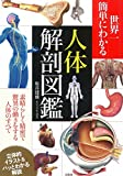 世界一簡単にわかる人体解剖図鑑