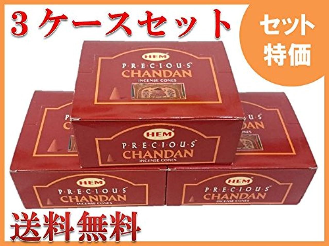 賠償病弱修士号HEM お香コーン/(12箱入り) 3ケース(36箱)セット HEMチャンダン
