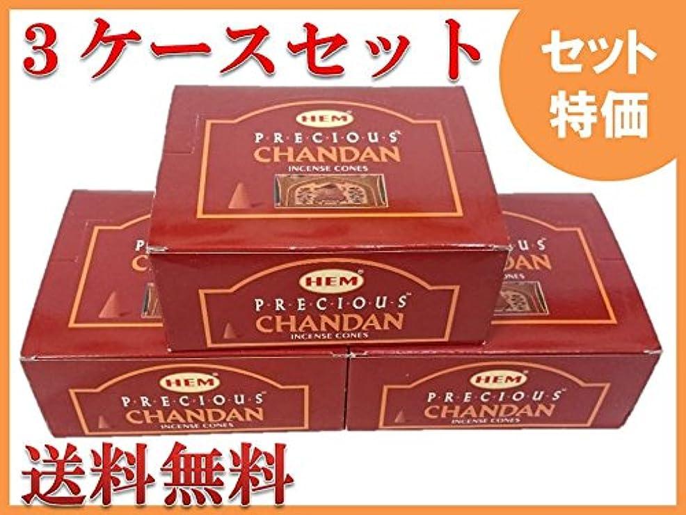 厚さ蒸気接尾辞HEM お香コーン/(12箱入り) 3ケース(36箱)セット HEMチャンダン